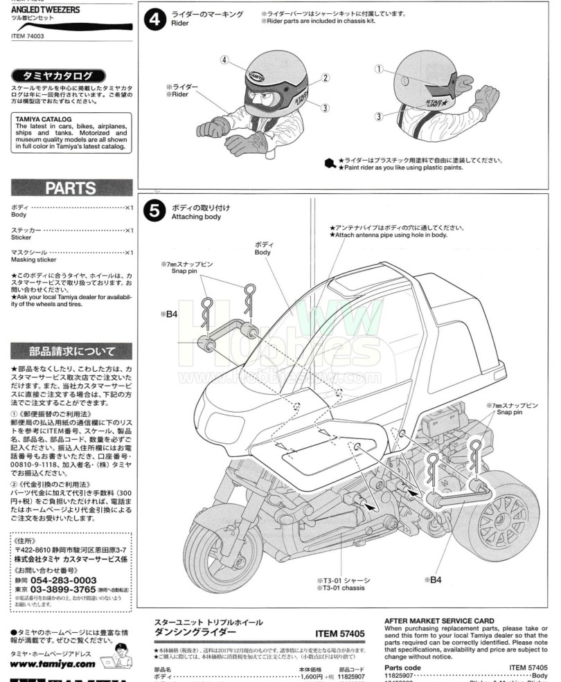 Tamiya_Dancing_Rider_Trike-Tricycle-Manual-300057405_Dancing_Rider_Trike_Beiblatt-4